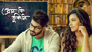 Official Teaser | Prem Ki Bujhini | Om | Subhashree | Coming This Puja