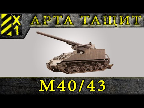 Арта тащит. М40/43. / World Of Tanks/