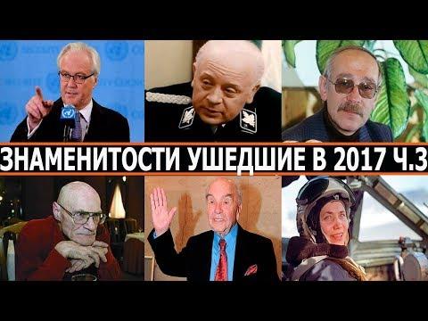 Знаменитости УШЕДШИЕ в 2017 году (часть 3)