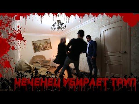 ПРАНК Чеченец убирает труп / Chechen removes the corpse