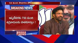 Kishan Reddy Reveals Terror Incidents In Jandamp;K | 113 Terrorists Killed In Jandamp;K This Year  | MAHAA NEWS