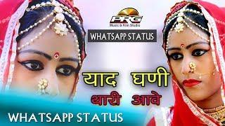 Yaad Ghani Aawe |Rajasthani whatsapp status | Popular Rajasthani love song | Veena Sain | PRG Music
