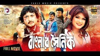 Banglar Sainik   Super Hit Bangla Action Movie   Amin Khan, Moyuri, Alexander Bo   Full Movies