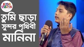 Oi Chader Alo Aj Lagena valo | Jarif | Kids Bangla Song | Serader Sera 2016