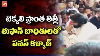 Pawan Kalyan Visits Titli Cyclone Affected Areas in Jagannatha Puram Village | Srikakulam