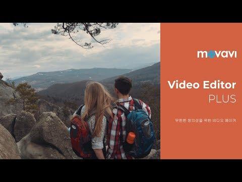 Movavi 비디오 메이커 소개 영상