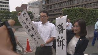 朝鮮学校の無償化認める