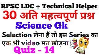 RPSC LDC & Technical Helper || अति महत्वपूर्ण प्रश्न || Science Gk in Hindi ||