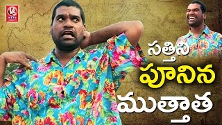 Bithiri Sathi Explains About Indian Origin | Funny Conversation With Savitri | Teenmaar News