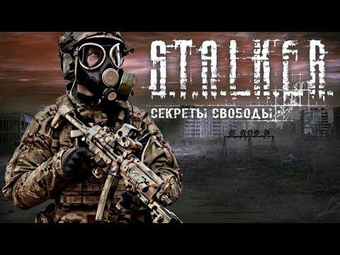 СЕКРЕТЫ группировки СВОБОДА СТАЛКЕР 2 часть