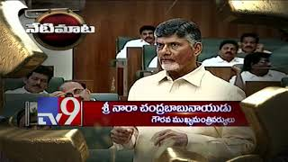 AP Special Category Status is our right : CM Chandrababu || Neti Maata