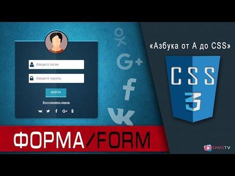 Формы CSS / Как создать форму в CSS3
