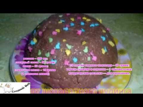Рецепт шоколадного пудинга с манкой и корицей, без яиц