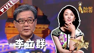 《金星时间》第75期:李立群拍电视剧从来不NG The Jinxing's Talk 1080p官方无水印 | 金星秀