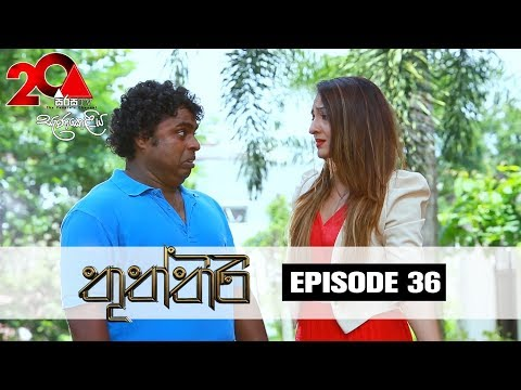 Thuththiri Sirasa TV 01st August 2018 Ep 36 [HD]
