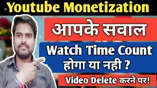 YouTube Monetization- Video Delete करने पर Watch Time count होगा कि नही ?