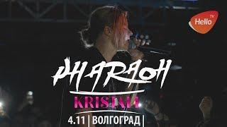 PHARAOH   LONELY STAR TOUR   Концерт в Волгограде   Это Волгоград, детка   Видео из Волгограда