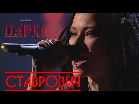 Дария Ставрович. «Круги на воде». Голос-5. Нокауты. 02.12.2016