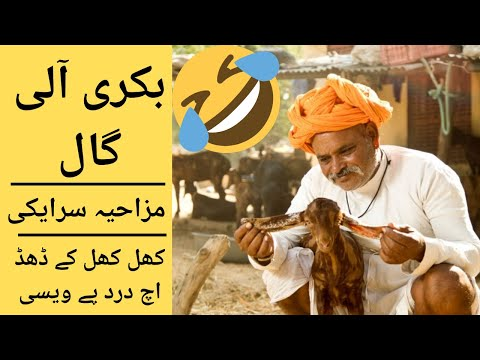 Best Funny Saraiki Comedy...!! (must Listen) video