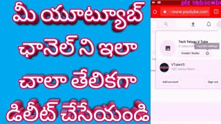 How to delete youtube channel telugu| Youtube telugu|youtube channel|