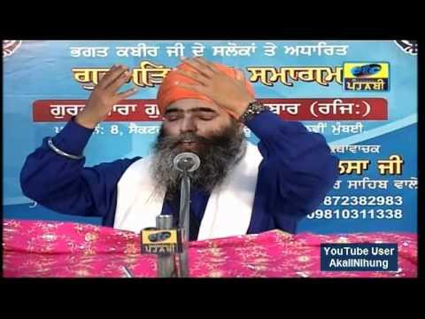 (40) salok kabeer je-Paramjit Singh Khalsa (anandpur sahib wale)