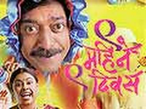 Marathi Movie - 9 Mahine 9 Diwas - Trailer - Sanjay Narvekar...