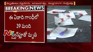 3 Lost Life to Swine Flu in Gandhi Hospital || Hyderabad