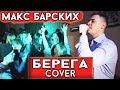 Макс Барских Берега Cover Виталий Лобач mp3
