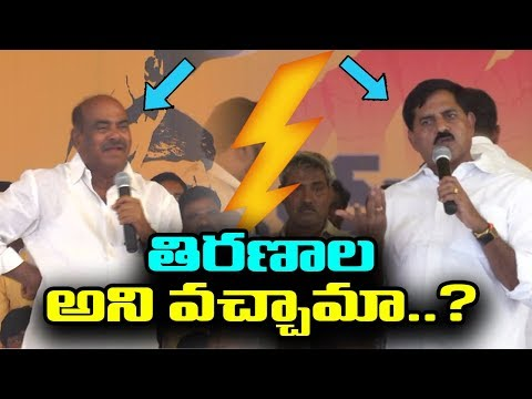 Minister Adinarayana Reddy Opposes JC Diwakar Reddy's Comments over CM Ramesh Protest | IndionTvNews