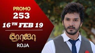 ROJA Promo | Episode 253 | ரோஜா | Priyanka | SibbuSuryan | Saregama TVShows Tamil