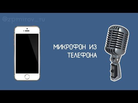 Как сделать из телефона в микрофон для пк