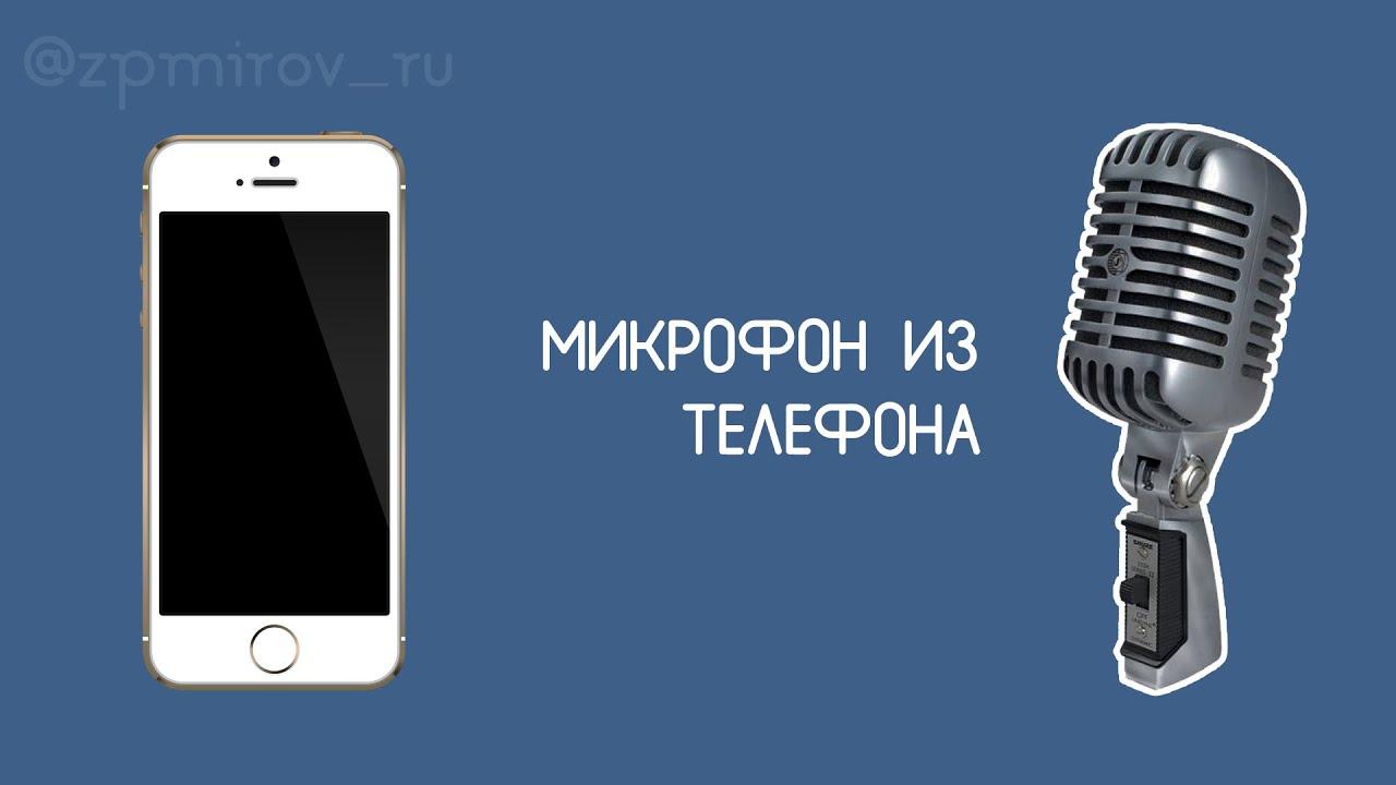 Как сделать айфон микрофоном для пк 492