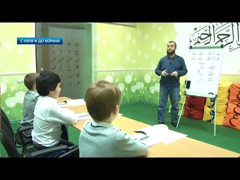 С нуля и до Корана: урок №8