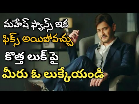 Maheshbabu New look for Add | #Mahesh 25th Movie New look fix | SSMB | Mahesh 25 Movie | Tollywood