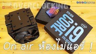 Intel Core i9-9900K ปะทะ Dark Rock Pro 4 ห้องไม่แอร์ ! จะได้เลขมงคลมั๊ย ? : ZoLKoRn on Live #273