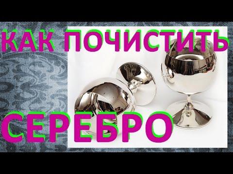 Как очистить в домашних условиях очистить серебро от черноты