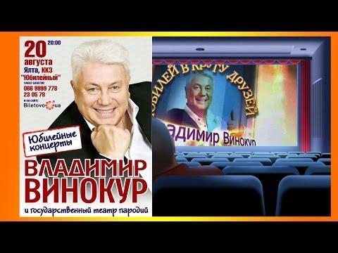 Владимир Винокур  Отдых у моря