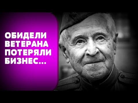 Дед-диверсант: Как ветеран ВОВ с бизнесменами воевал