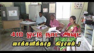 410 ஓட்டு நாட் அவுட், வாக்களிக்காத கிராமம்..! #Thiruvannamalai