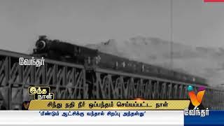 சிந்து நதி நீர் ஒப்பந்தம் ஆன  நாள்.. செப்டம்பர் 19, 1960