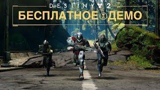 Destiny 2 - трейлер бесплатного демо [RU]