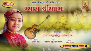 Myara Priyatama || Preeti Ranakoti Thapliyal || New Uttarakhandi Melody Song | Garhwali Song
