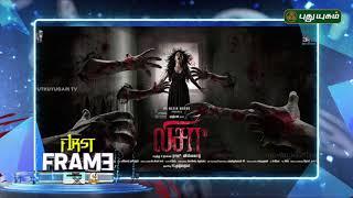 Anjali's new horror thriller titled O | First Frame | PuthuyugamTV