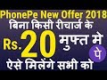 PhonePe New Offer 2018 !! PhonePe Free 20 Rupees Cashback !! PhonePe Latest Cashback Offer 2018 thumbnail