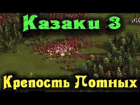 Крепость потных стрелков - Cossacks 3