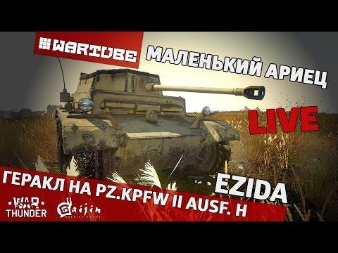 Геракл на Pz.Kpfw II Ausf. H | War Thunder