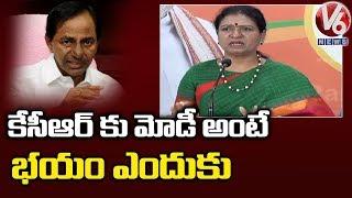 CM KCR Scared Of PM Modi : DK Aruna