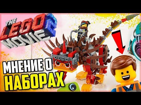 Лего Фильм 2 наборы The LEGO Movie 2 sets