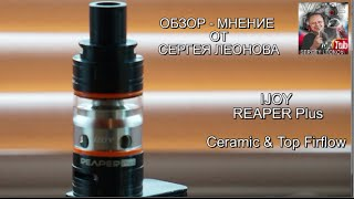 IJOY Reaper Plus 3.8ml Clearomizer - один из многих.