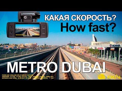Дубай метро. Определяем скорость видеорегистратором DATAKAM   Dubai Metro  2017